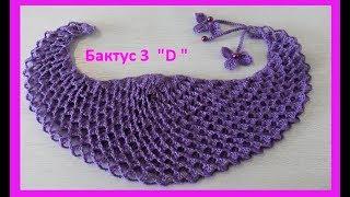 Бактус 3 ''D''крючком, crochet shawl 3 D ( Ш № 60)