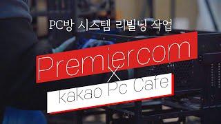 울산 카카오 PC방 PC 리빌딩 작업