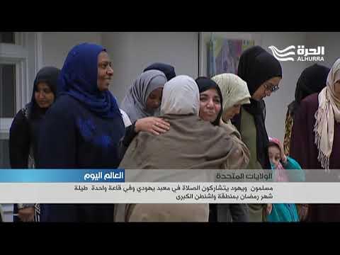 مسلمون ويهود يتشاركون الصلاة في كنيس طيلة شهر رمضان في ضواحي واشنطن  - 19:21-2018 / 6 / 13