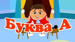 БУКВА А | Учим буквы | Алфавит | Азбука | Пинги и Кроки #88