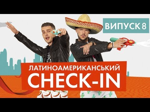 ЛАТИНОАМЕРИКАНСЬКИЙ CHECK-IN | 8 ВИПУСК | КУСКО