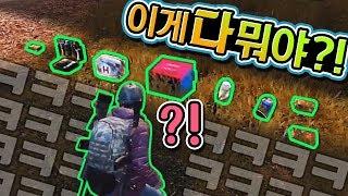 아이템 엄청많다 ?! :: 파밍 완전좋고~! :: 모바일 배틀그라운드(Mobile Battleground), 밍모 Games