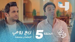 مسلسل ربع رومي - الحلقة 5 - حيلة كوميدية للحصول على غرفة فى فندق #رمضان_يجمعنا