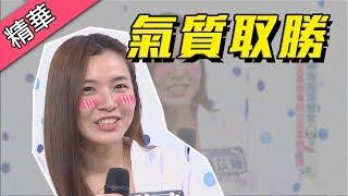 【氣質出浴~徐苡嫚素顏大公開!?】綜藝大熱門 精華