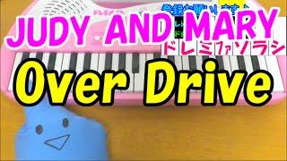 『表参道高校合唱部!』でも話題となった、JUDY AND MARYさんの【Over D...