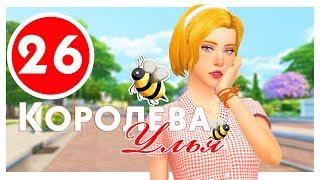 королева улья 26 challenge the sims 4