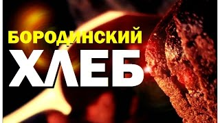видео Бородинский хлеб
