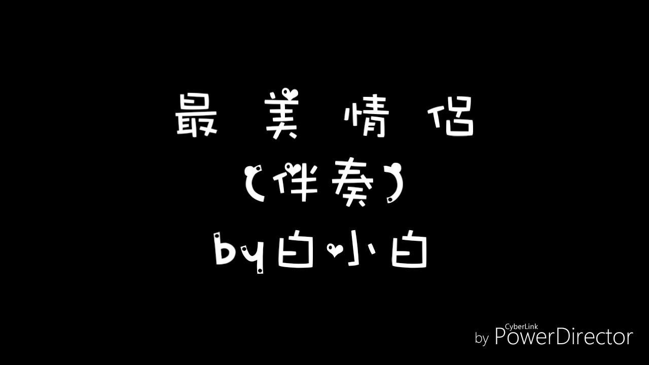 白小白—最美情侶(伴奏) - YouTube