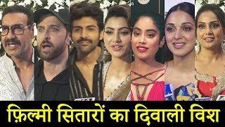 Bollywood Celebrities Wish Happy Diwali To Fans | Ajay Devgan, Hrithik Roshan, Janhvi Kapoor