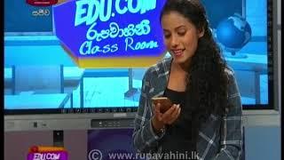EDU.COM | Grade 5 | 5 වසර ශිෂ්යත්වය | 2020-06-16 | Rupavahini Class Room Thumbnail