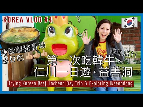 【韩国VLOG】仁川一日游、我爱马铃薯排骨汤、益善洞、韩牛!Incheon Day Trip, Potato Pork Ribs Soup ❤️, Ikseon-dong & Korean Beef