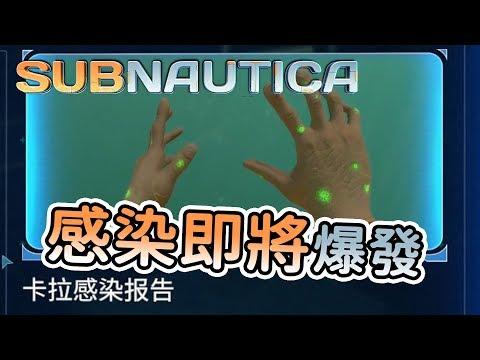 【秋風生存】深海迷航 Subnautica - 感染即將爆發 再過2周就會死???
