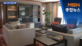 홈쇼핑에 등장한 5성급 호텔…스위트룸도 개방 [MBN …
