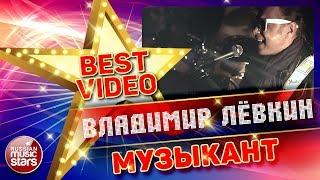 ВЛАДИМИР ЛЕВКИН — МУЗЫКАНТ ❂ КОЛЛЕКЦИЯ ЛУЧШИХ КЛИПОВ ❂ BEST VIDEO ❂