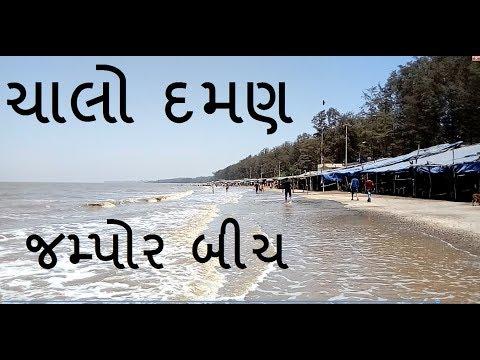 Jampore Beach   દમણ   Daman   જમ્પોર બીચ   दमण     ચાલો દમણ   Diu-Daman  