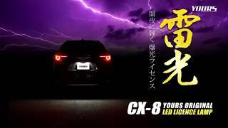 CX-8 専用 LED ライセンスランプのご紹介動画です。 ↓↓オートショップユ...