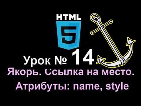 Как сделать ⚓ Якорь Ссылка на место Создание ссылки Атрибуты Name Style HTML5 Lesson Курс 🔪 Урок 14