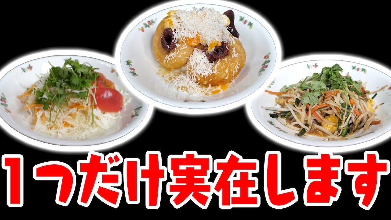 【全3問】この世に実在する料理を見極めろ!!!