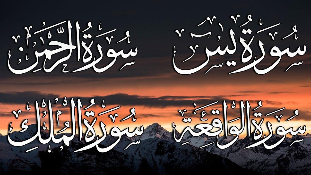 القران الكريم سورة يس - الواقعة- الرحمن- الملك تلاوة هادئة تريح القلب بصوت جميل جدا جدا  quran
