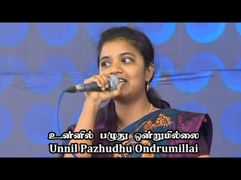 UNNIL PAZHUTHU ONDRUM ELLAI with Lyric | Sis Sarah Jebaraj | Tamil Christian Carnatic Song