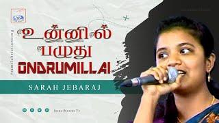 UNNIL PAZHUTHU ONDRUM ELLAI | Lyric | Sarah Jebaraj | உன்னில் பழுது ஒன்றுமில்லை | Tamil Carnatic