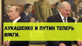 Лукашенко и Путин теперь враги.