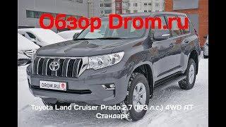 toyota Land Cruiser Prado 2019 2.7 (163 л.с.) 4WD AT Стандарт - видеообзор