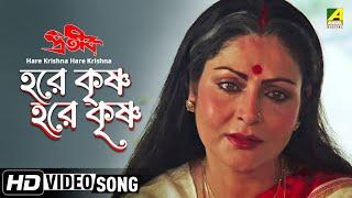 Hare Krishna Hare Krishna | Prateek | Bengali Movie Devotional Song | Asha Bhosle, Bappi Lahiri