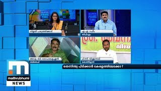 Will Rahul Wave Hit Wayanad?| Super Prime Time| Part 1| Mathrubhumi News