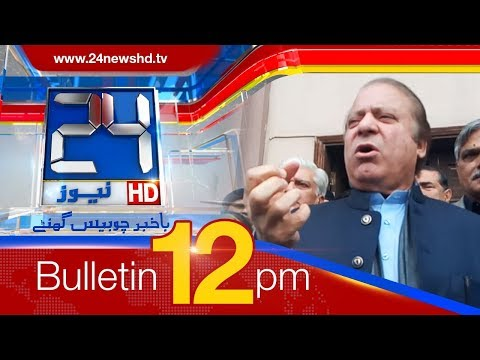 News Bulletin | 12:00 PM | 22 February 2018 | 24 News HD