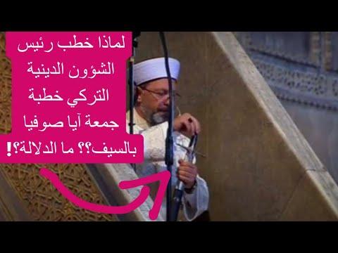 لماذا كانت أول خطبة جمعة في مسجد آيا صوفيا بالسيف Youtube