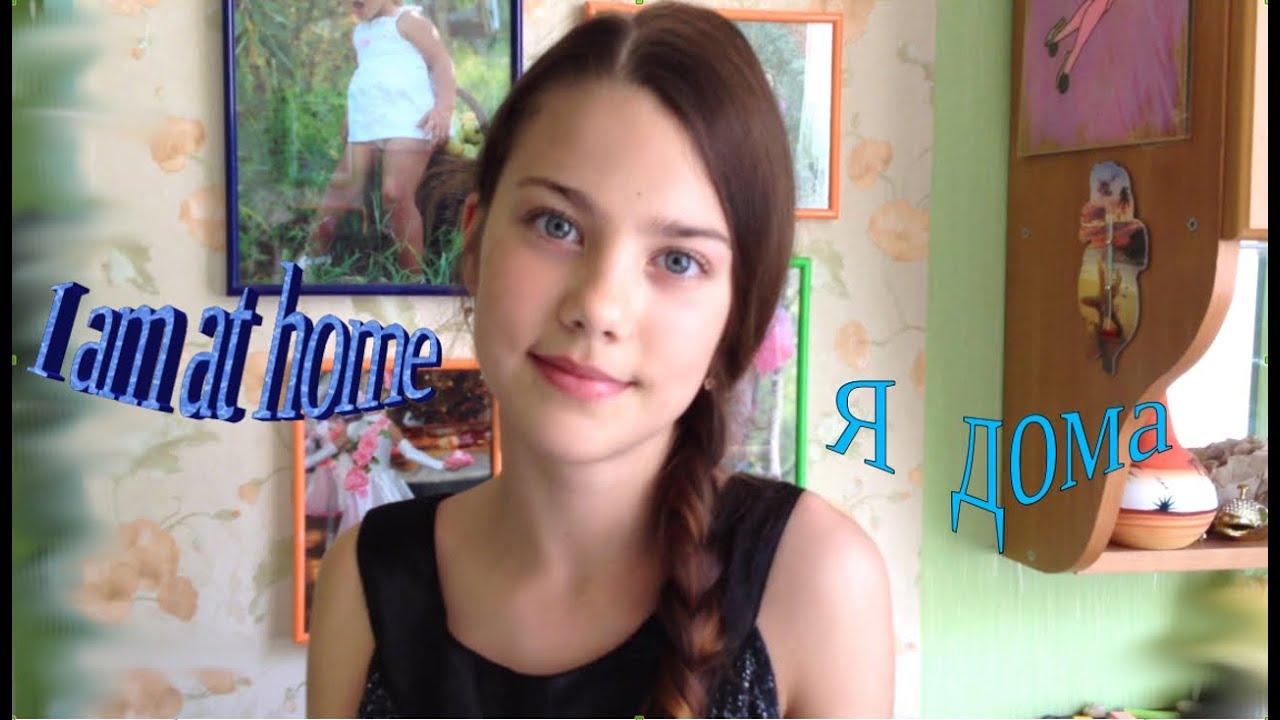 Я дома. I am at home. - YouTube