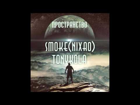 SMOKE(NIXAO) x TONYKOLA – Пространство(NEW 2016)  Rap from Kazakhstan