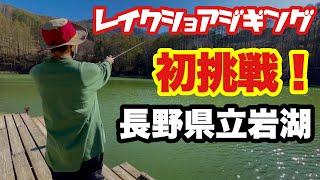 【初挑戦】湖でショアジギやってみた。