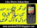 How To Open Any Simple Q Mobile Password Without Andoriod Like Q Mobile L2 Crack Q Mobile Pasword mp3