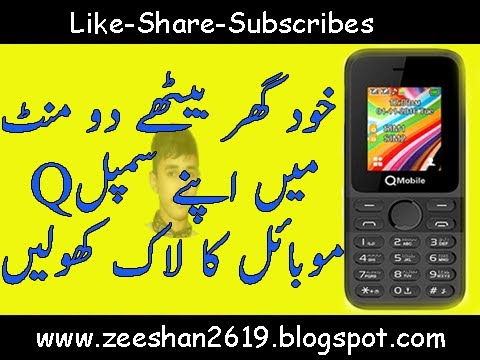 How to open any simple Q Mobile password Without Andoriod | Like Q Mobile  L2 |Crack Q Mobile Pasword