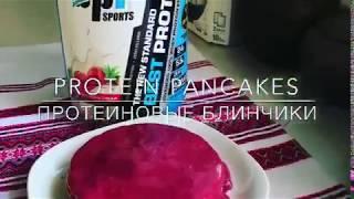 Protein pancakes with berries sauce Протеиновые блинчики с ягодным соусом
