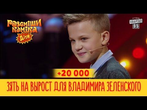 +20 000 - Зять на вырост для Владимира Зеленского | Рассмеши комика Дети новый сезон