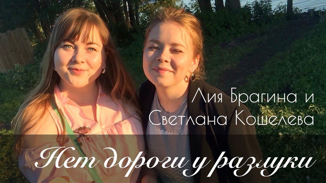 ДОЛГОЖДАННЫЙ ДУЭТ: Лия Брагина и Светлана Кошелева – Нет дороги у разлуки