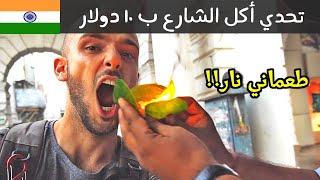 تحدي أكل الشارع الهندي ب ١٠ دولار - أكلت نار!! 🔥 مدينة ديلهي