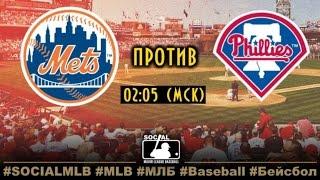 «Нью-Йорк Метс» - «Филадельфия Филлис» | 11.04.17 | Social MLB