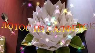 Цветок ЛОТОСА  Как красиво сложить салфетки Servietten falten Lotos Blumen Origami Flower 折叠抹布 蓮花