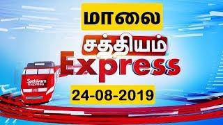 Sathiyam Express News 24 Aug 2019 மாலை எக்ஸ்பிரஸ் செய்திகள் Evening Express News Todays Top News