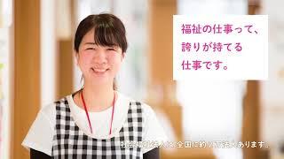 山口県社会福祉法人経営者協議会CM thumbnail