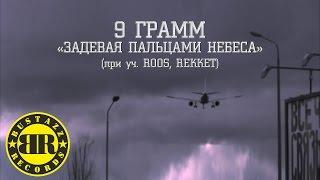 Смотреть клип 9 Грамм - Задевая Пальцами Небеса