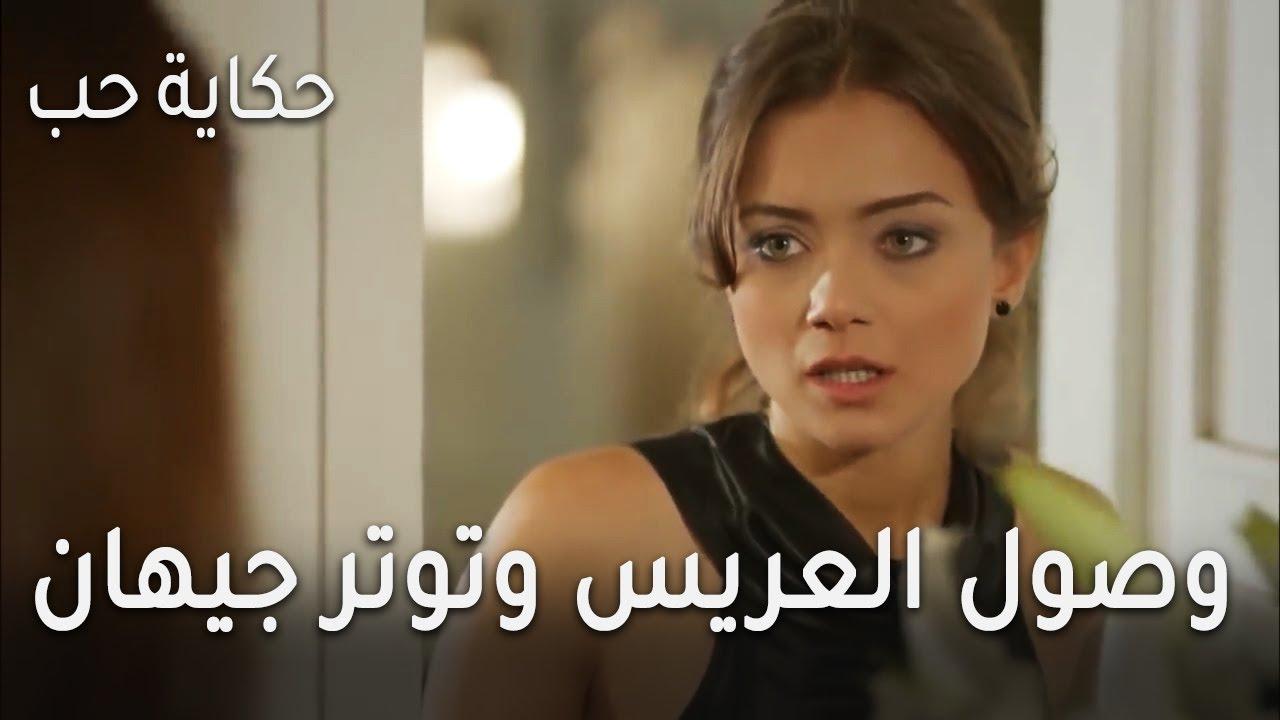 حكاية حب الحلقة 30 - وصول العريس وتوتر جيهان