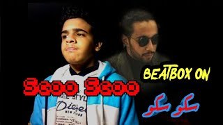 Beatbox on sco sco /بيتبوكس علي سكو سكو ابو الانوار