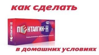 видео Пенталгин® (Pentalgin) - инструкция по применению, состав, аналоги препарата, дозировки, побочные действия