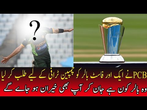 PCB call another pace bowler for the |  ICC Champions Trophy 2017