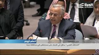 """""""التحالف العربي"""" يحقق في قصف على مستشفى في محافظة حجة اليمنية"""